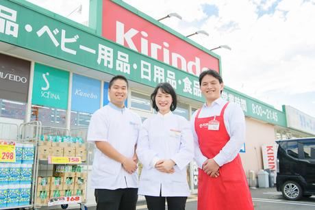お客さまの健康と笑顔を支える、ドラッグストア販売スタッフのお仕事。販売の経験がない方も大歓迎!